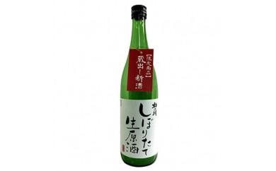 A038 しぼりたて生原酒720mlx3本セット(ID:1002893)