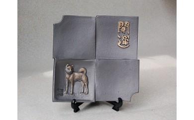 干支瓦 No.3