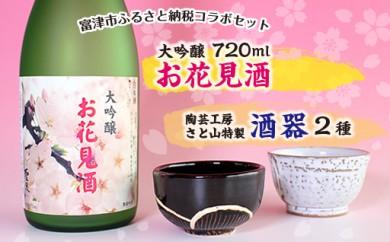 【期間限定ラベル】大吟醸「お花見酒」720ml&特製酒器2種セットB