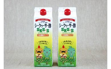 シークヮーサー酢SKS+S(1000ml) 2本セット