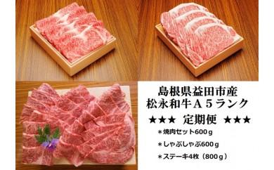 E-232 松永和牛A5焼肉セット600g・しゃぶしゃぶ600g・ステーキ4枚800g【10pt】