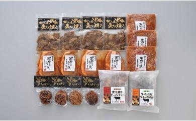 7E-03岩元精肉店 黒毛和牛・黒豚 バラエティーセット