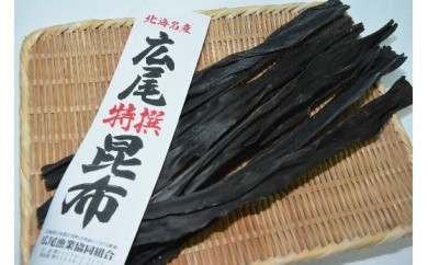 広尾昆布(30-Ⅰ13)