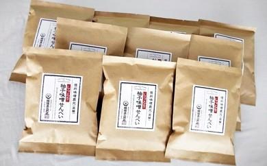 A-40 柚子味噌せんべい【10袋セット】