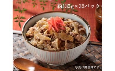 No.168 とんだばやし牛丼(並盛) 約135g×32パック