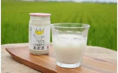 100 井上農場のつや姫糀王子のあま酒10本セット
