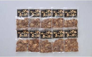 7B-28岩元精肉店 黒豚炙り焼セット