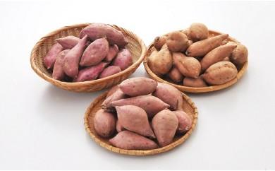 7B-41鹿児島県産 さつま芋3種詰合せ