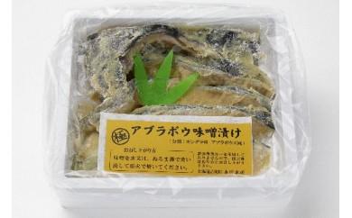 アブラボウの味噌漬け(29R-Ⅰ2)