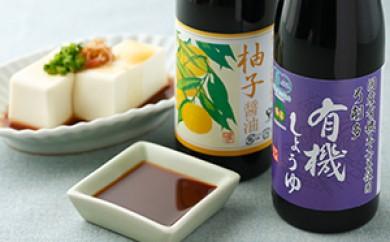 [№5673-0154]有機醤油・柚子醤油詰合せ