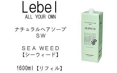 【15011】ルベル ナチュラルヘアソープ シーウィード 1600ml