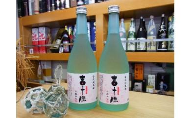 純米酒 吉十勝720ml2本セット(30T-Ⅰ1)