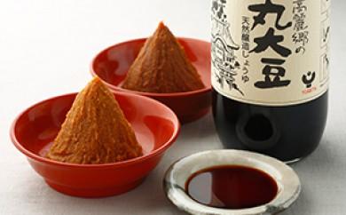 [№5673-0152]高麗郷味めぐり 醤油・味噌セット