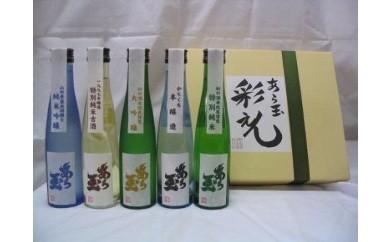 A32 和田酒造飲み比べセット(5本入)