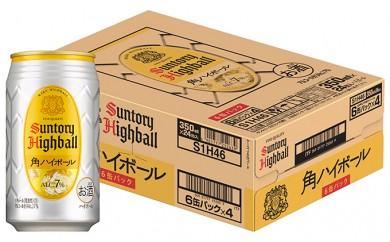 [№5680-0356]サントリー角ハイボール 350ml缶×24本(1ケース)
