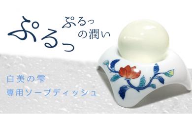 「白美の雫 洗顔石鹸」と専用伊万里焼ソープディッシュ(絵柄選択可)
