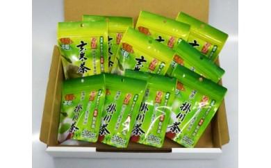 338 一番茶仕様の粉末掛川茶と香ばしい粉末玄米茶各5袋セット 合計10袋