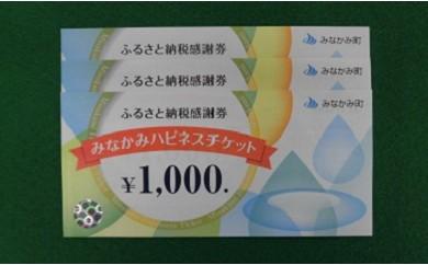 感謝券「みなかみハピネスチケット」 3千円分
