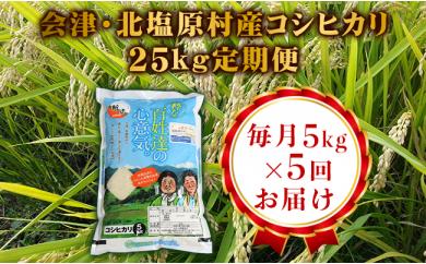 C01 会津・北塩原村産コシヒカリ25kg(200m高地栽培 5kg×5回お届け)