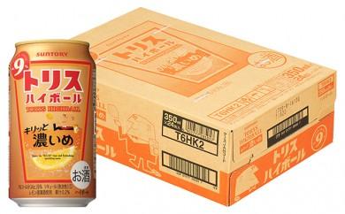 [№5680-0349]トリスハイボール<キリッと濃いめ> 350ml缶×24本(1ケース)