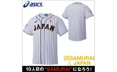 030-016 アシックス 侍ジャパンホームレプリカユニフォーム(BAK713)Lサイズ