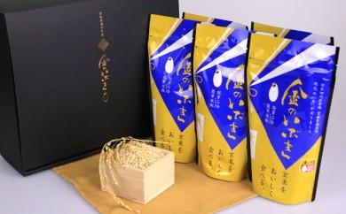 [№5706-0080]高機能玄米食専用米 宮城県涌谷町産「金のいぶき」450g×5袋