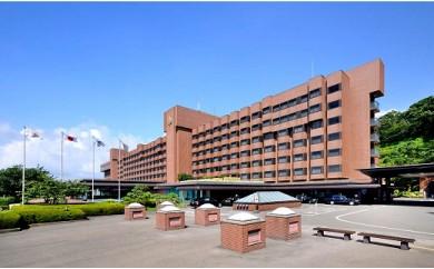 7K-02城山観光ホテル 2名様宿泊+ホテルディナー