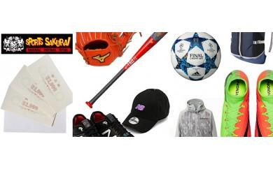 050-025 スポーツサクライ全店共通商品券15000