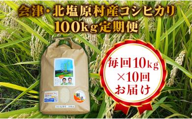 E01 会津・北塩原村産コシヒカリ100kg(200m高地栽培 10kg×10回お届け)
