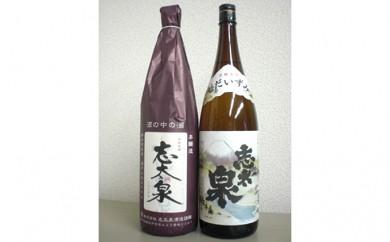 [№5680-0379]静岡県の地酒 志太泉 本醸造 1800ml と 芳醇清酒 1800ml セット