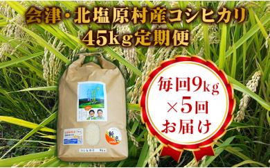 D01 会津・北塩原村産コシヒカリ45kg(200m高地栽培 9kg×5回お届け)