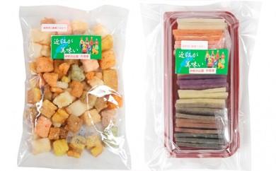 [№5694-0176]おばあちゃんの味 手作り乾燥かきもちと揚げあられセット