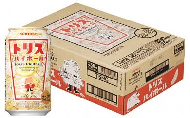 [№5680-0348]トリスハイボール 350ml缶×24本(1ケース)