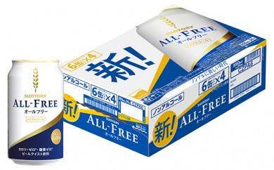 [№5680-0344]サントリーオールフリー 350ml缶×24本(1ケース)