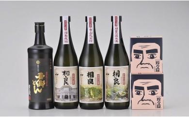 7B-38本坊酒造・相良酒造 偉人&史跡パッケージ焼酎セット(つまみ付き)