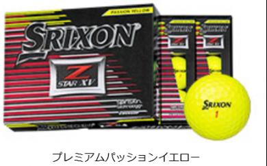 【13011】スリクソン Z-STAR XV ゴルフボール 黄 12球