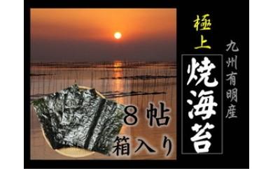 303-140 【極上】焼のり8帖箱入