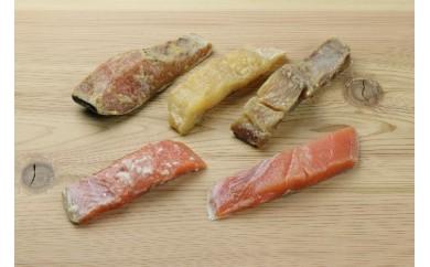 海産問屋カネニの切身5種セット(30D-Ⅰ3)