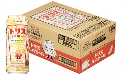 [№5680-0350]トリスハイボール 500ml缶×24本(1ケース)