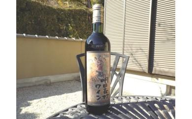 B175明日香村ワイン(製造年2017年/1本)【10,000pt】