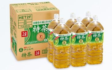 [№5680-0354]サントリー緑茶 伊右衛門 特茶(特定保健用食品)2Lペット×6本(1ケース)