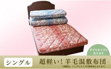 超軽い!羊毛混敷布団(カラー:ピンク、サイズ:シングル)
