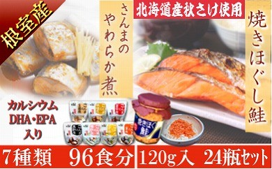 CD-24008 さんまのやわらか煮&焼きほぐし鮭のごはんのお供セット[376600]