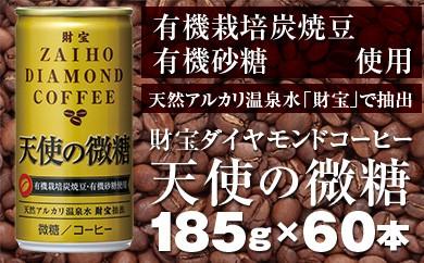 【A-309】缶コーヒー《微糖》温泉水抽出、有機栽培豆・砂糖使用