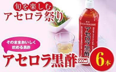 【A-308】アセロラ黒酢(国産アセロラ使用)900ml×6本