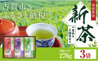I1708 新茶 一番摘み 3本セット(90g×3袋)