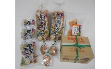 [№5884-0156]越前おおの特産の里芋を使ったお菓子セット