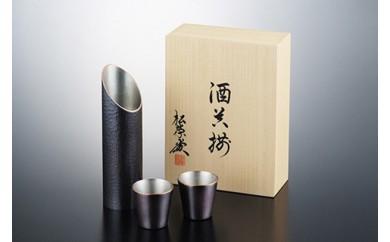 1808011 銅酒器揃 酒筒(ストレートブロンズ色) 1個 & ぐい呑み(ストレートブロンズ色) 2個セット