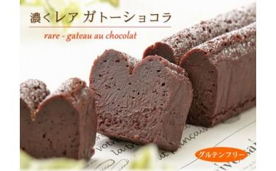N028 グルテンフリー 生チョコ食感♪ 『濃くレア・ガトーショコラ』北海道・新ひだか町のオリジナルケーキ