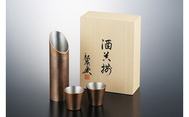 19130002 銅酒器揃 酒筒(ストレート素銅色) 1個 & ぐい呑み(ストレート素銅色) 2個セット